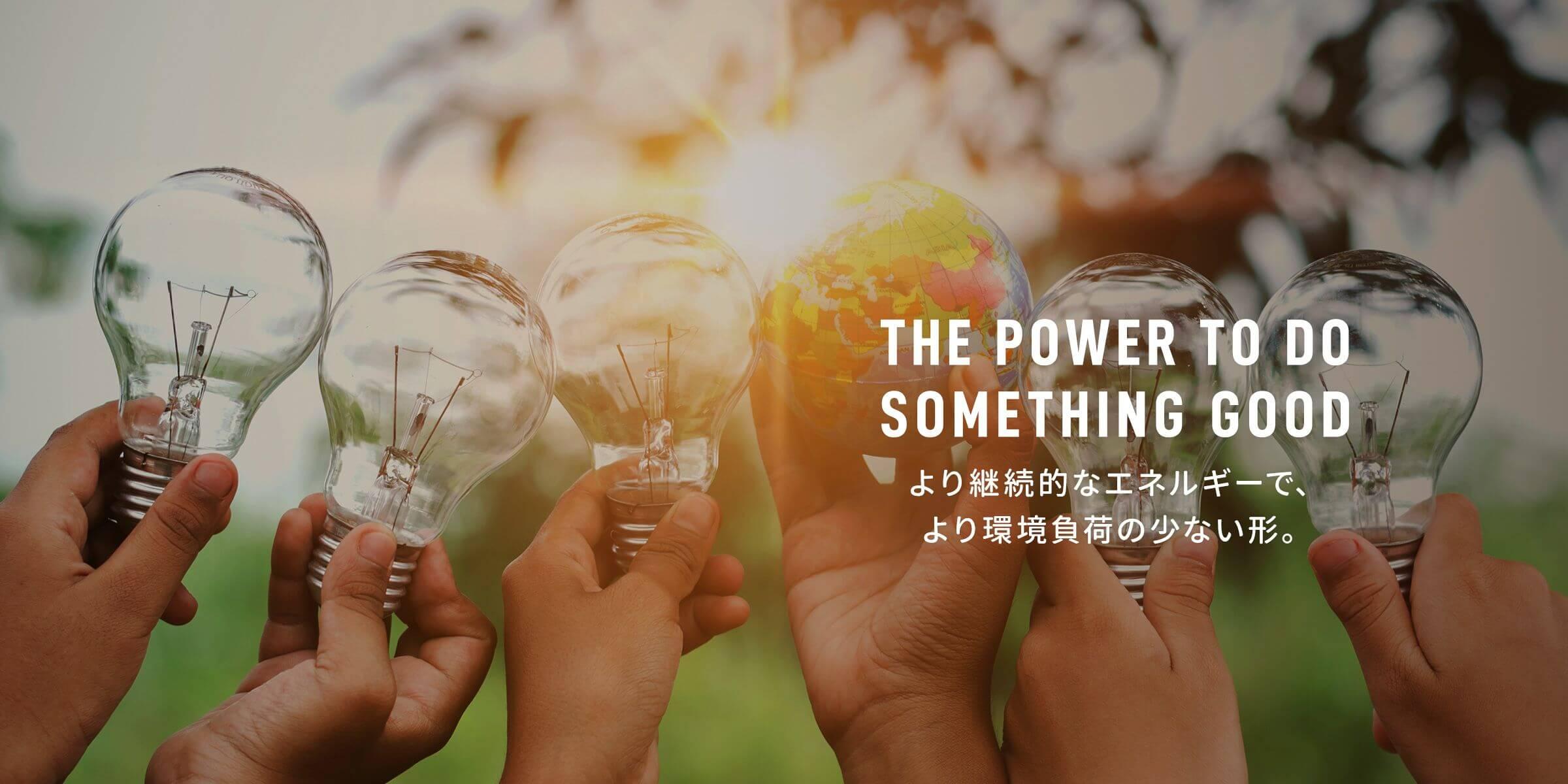 エネルギーで地域、そして世界を変える(アウラグリーンエナジー株式会社)
