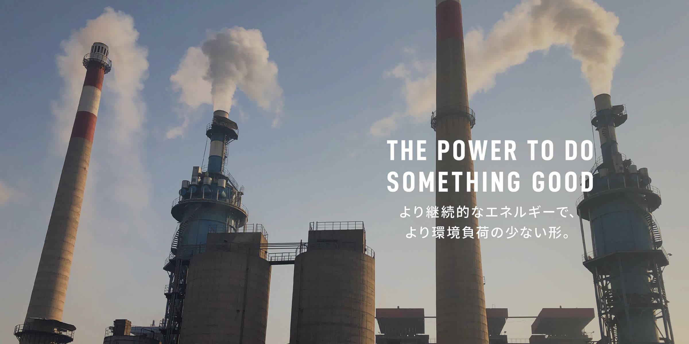 100%再生エネルギー電源を目指して アウラグリーンエナジー