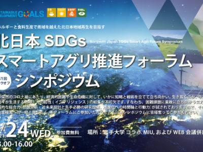 北日本SDGs スマートアグリ推進フォーラム